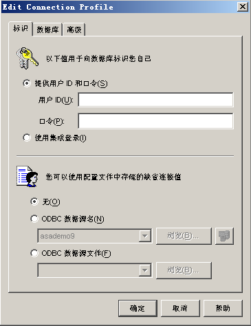 Sybase IQ v12.7 连接数据库 配置用户名和密码, OBC数据库源