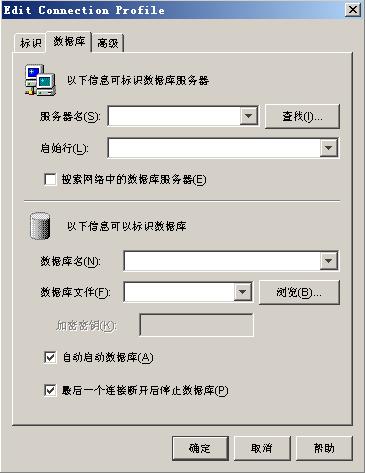 Sybase IQ v12.7 连接数据库 配置服务器名称 和 数据库名称