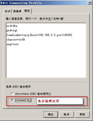 Sybase IQ v12.7 连接数据库 一定要选择jConnect5 JDBC驱动程序,指定连接串