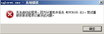 缺少vc++ 2010可再发行补丁报错